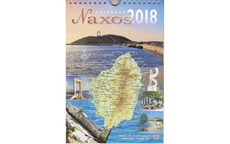 Greek Wall Calendar 2018: Naxos / ΝΑΞΟΣ