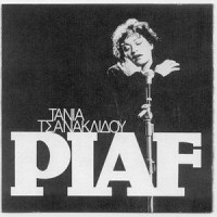 Τσανακλίδου Τάνια - Piaf 35th Anniversary Collectors Edition